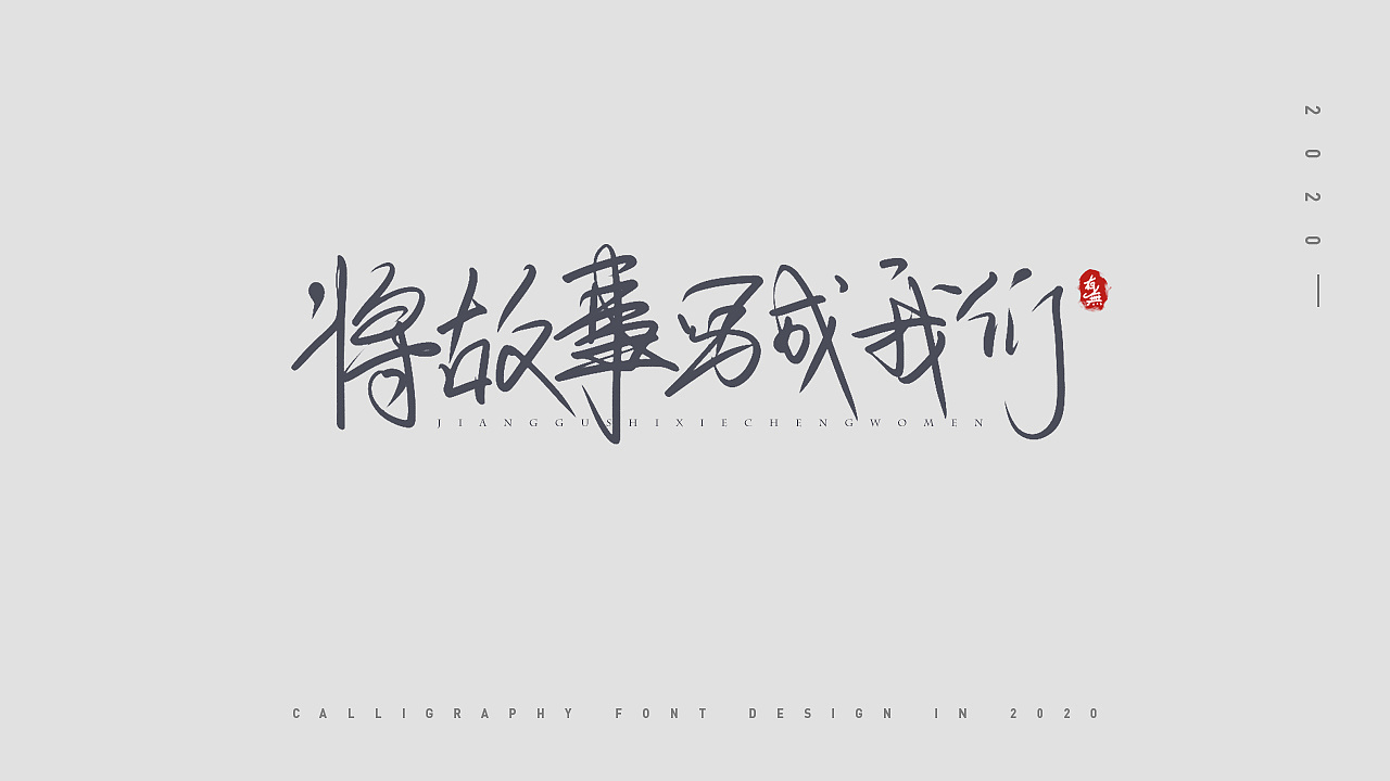 Chinese Creative Font Design-Handwritten Font Design Collection for March