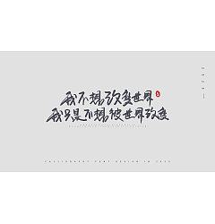 Permalink to Chinese Creative Font Design-Handwritten Font Design Collection for March