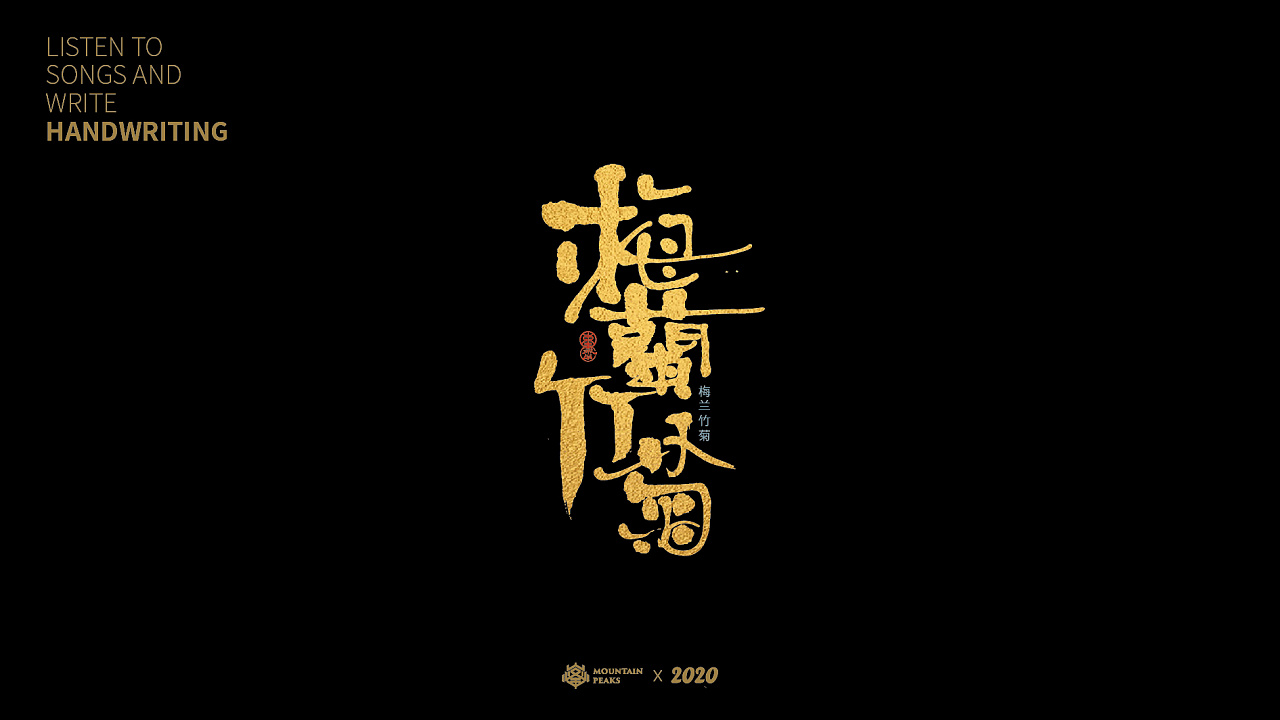 Chinese Creative Font Design-March miscellany * black gold * [plum, orchid, bamboo and chrysanthemum]