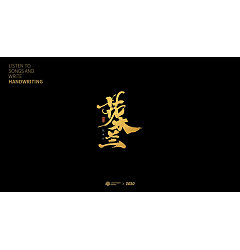 Permalink to Chinese Creative Font Design-March miscellany * black gold * [plum, orchid, bamboo and chrysanthemum]