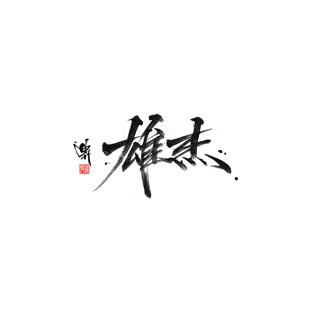 Handwritten with a smart brush-Half-cooked Xuan Paper & Langhao Brush & Red Star Ink