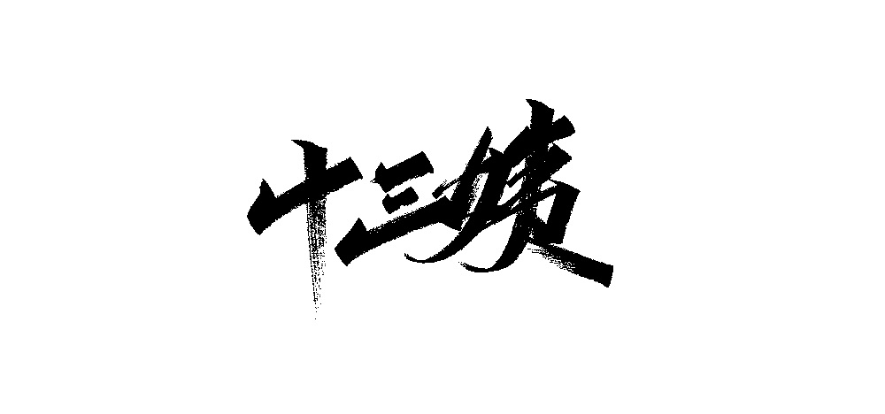 Chinese Creative Font Design-You said I wrote for everyone (free commercial use)