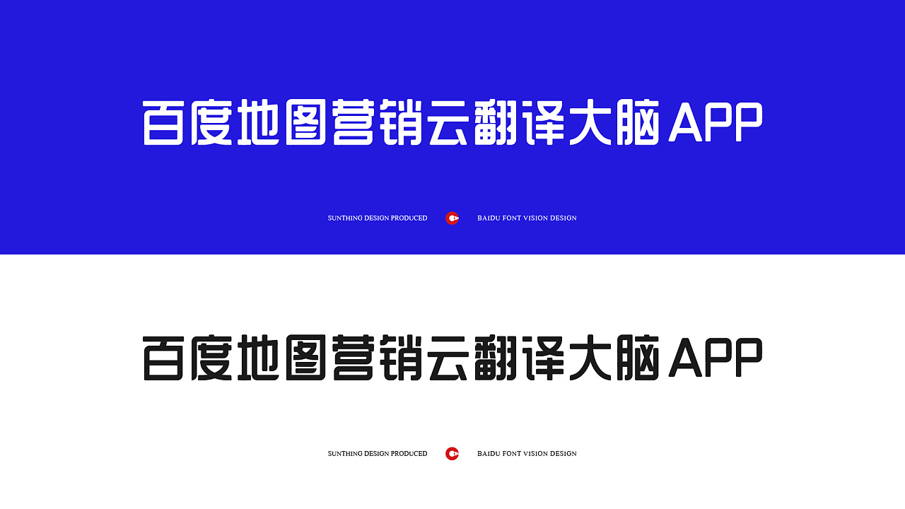 Chinese Creative Font Design-Baidu Font Design Scheme-Crazy Pencil Head