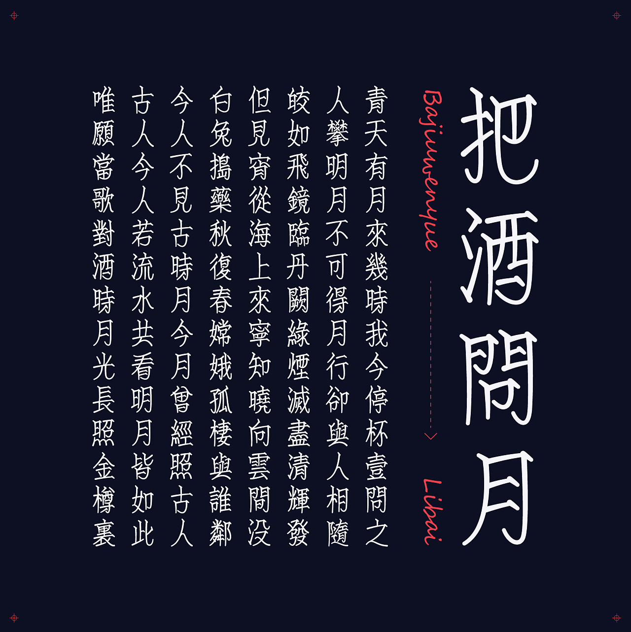 Chinese Creative Font Design-Font Design of Ancient Poems