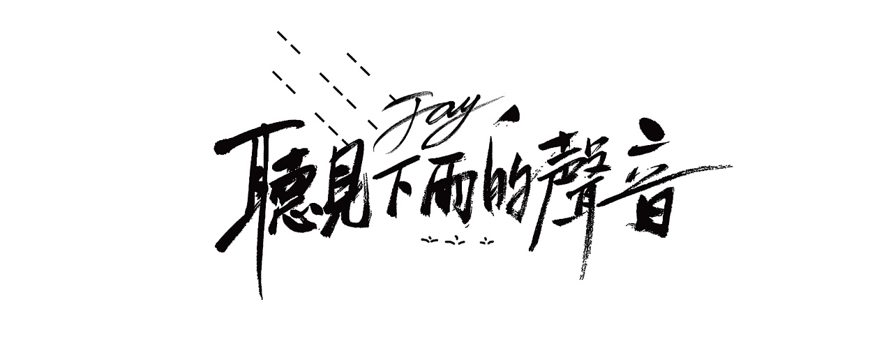 Chinese Creative Font Design-As long as there are people who want to see, they are not alone
