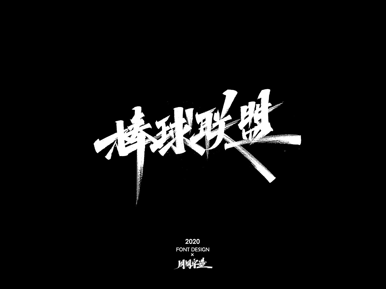 Chinese Creative Font Design-Xiuli Pen Block Letters