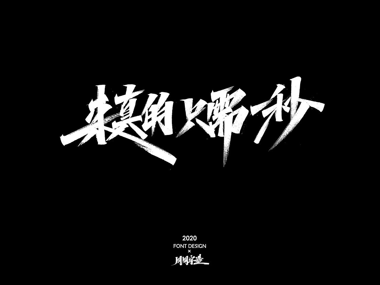 Chinese Creative Font Design-Xiuli Pen Block Letters