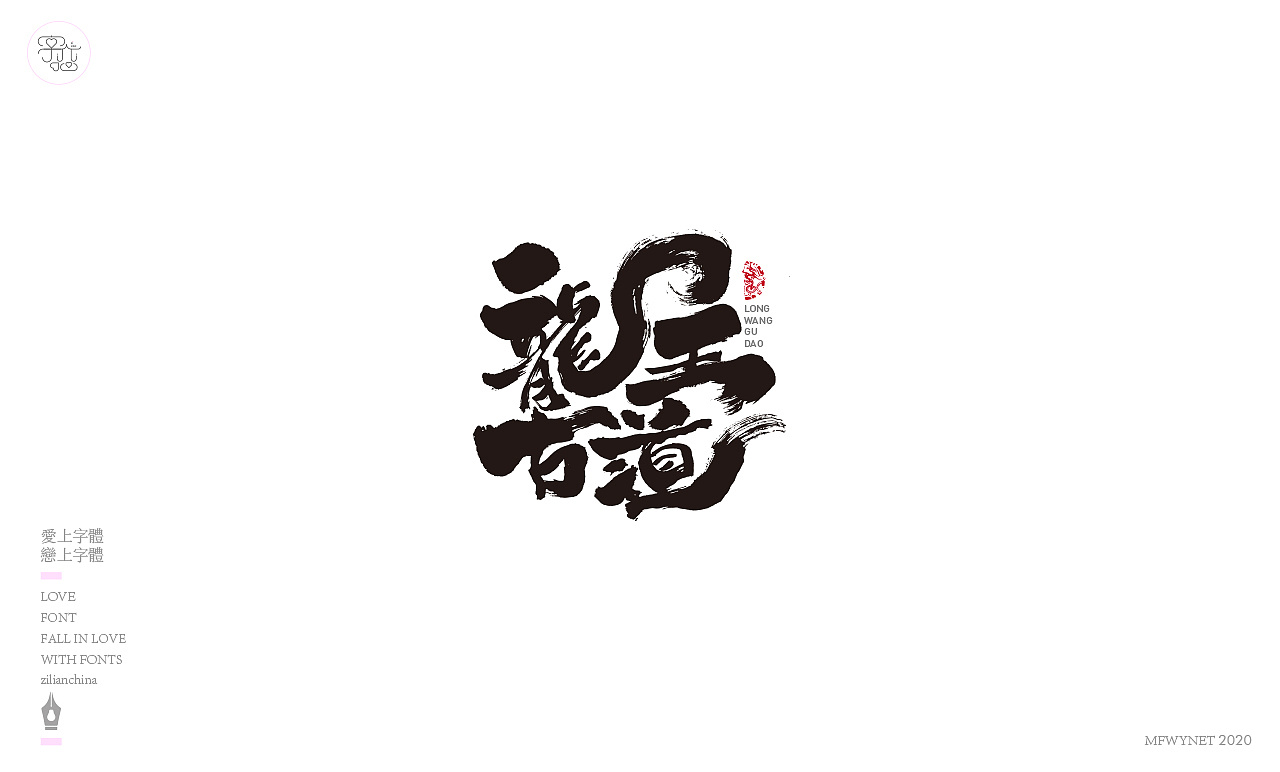 Chinese Creative Font Design-Design of a Group of Chinese Style Characters