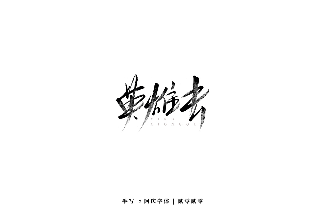 Chinese Creative Font Design-Design of handwriting brush font