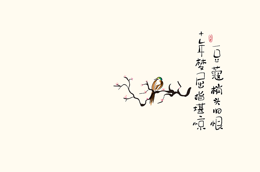 Chinese Creative Font Design-A group of Chinese style board writing hand-painted ~