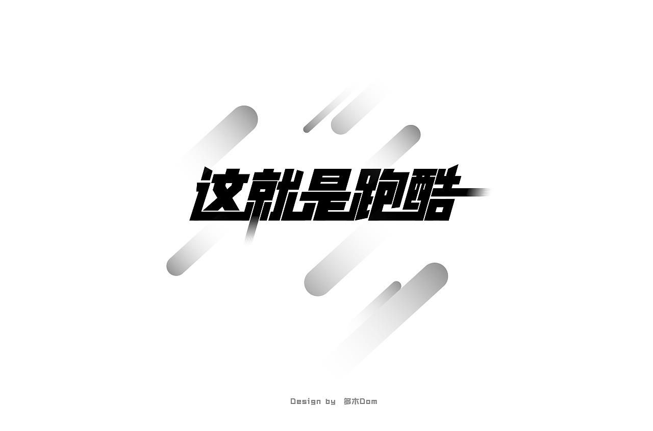 Chinese Creative Font Design-2019 font collection