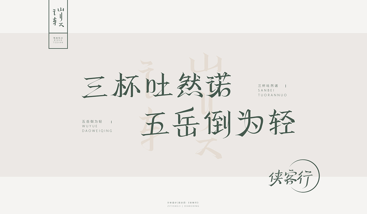 Chinese Creative Font Design-The ancient poem