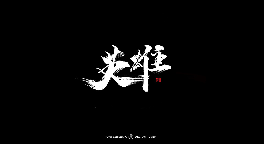 Chinese Creative Font Design-I once dreamed of taking a sword to the end of the world and seeing the prosperity of the world.