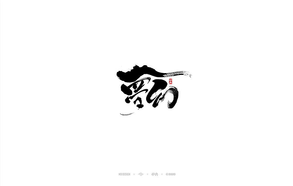 Chinese Creative Font Design-March Handwritten Calligraphy Font