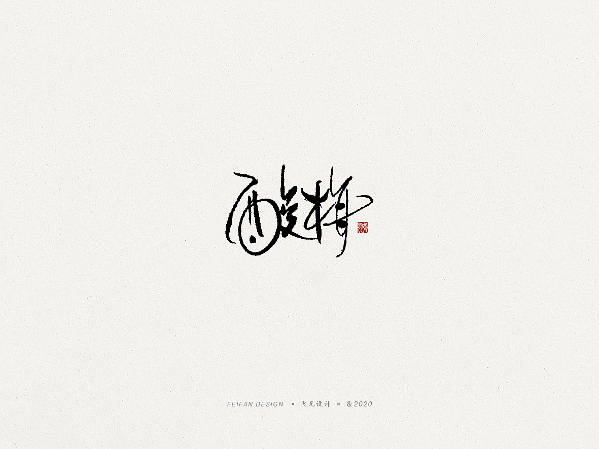 Chinese Creative Font Design-Feifan Writes Article 49
