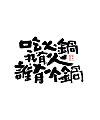 Chinese Creative Font Design-Writing brush handwriting font works