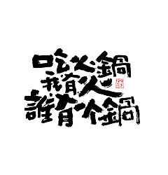 Permalink to Chinese Creative Font Design-Writing brush handwriting font works
