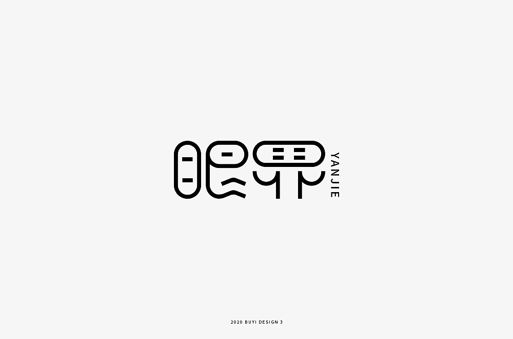 Interesting and Humorous Chinese Creative Font Design