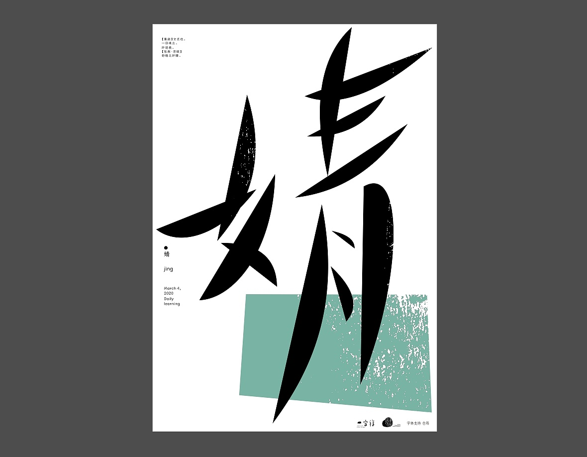 Chinese Creative Font Design-One-word Zen
