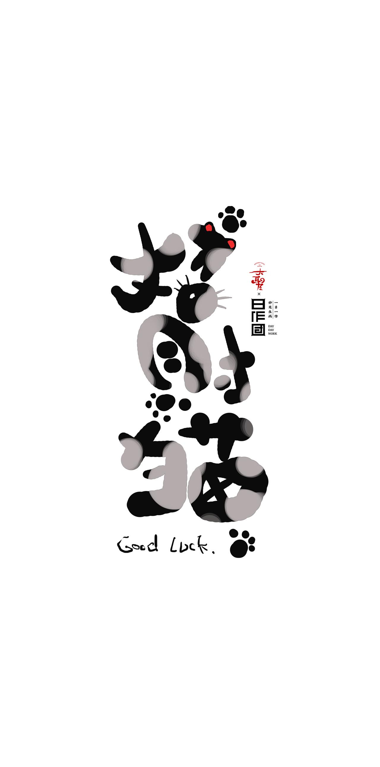 Chinese Creative Font Design-Burst exercise