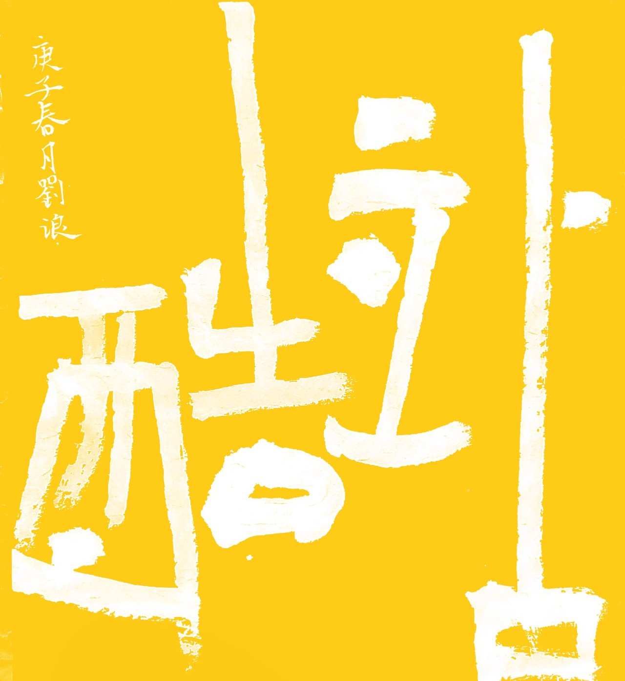 Chinese Creative Font DesignFrom general symmetrical constitution to complex repeated constitution