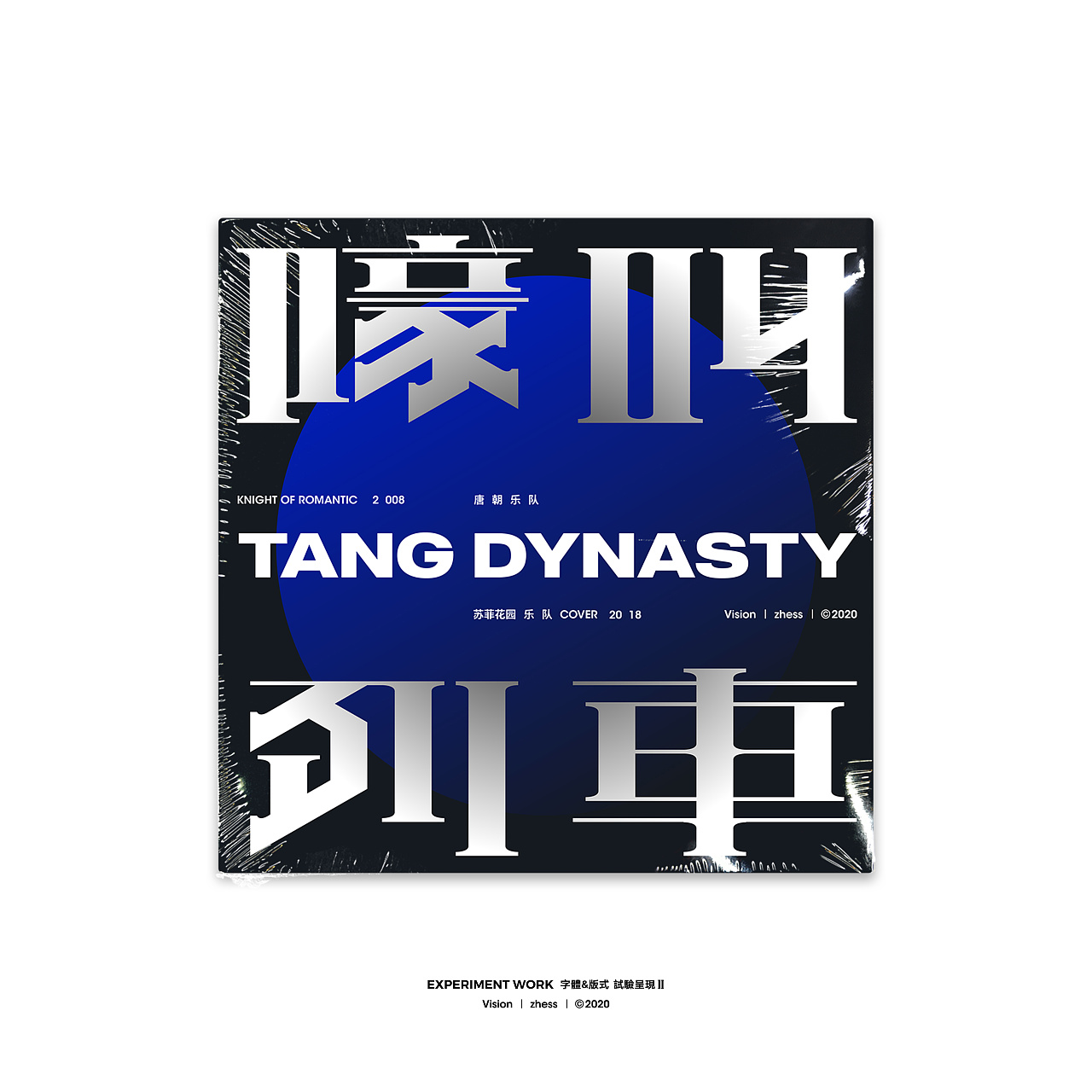 Chinese Creative Font Design-Recently listening to songs, personal practice, subjective feelings are relatively strong