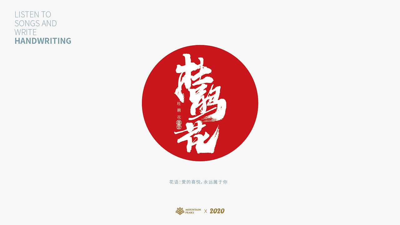 Chinese Creative Font Design-Each flower has its own language