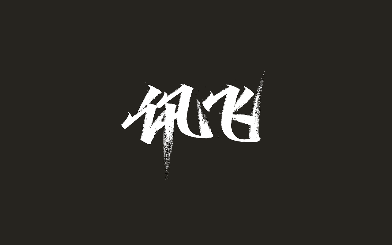 Chinese Creative Font Design-Insist on your persistence and love your love.