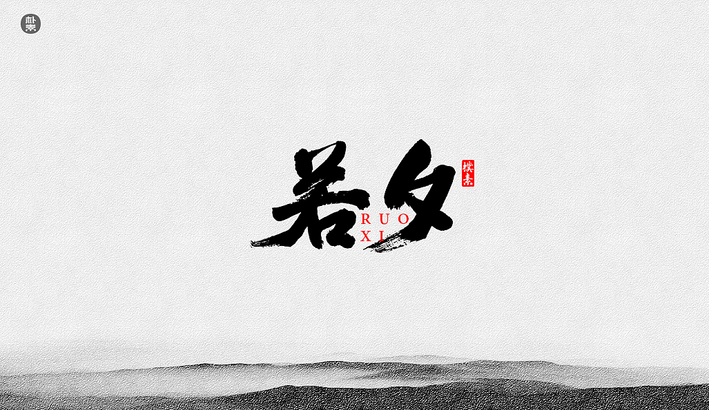 Chinese Creative Font Design-Writing brush font in ink painting