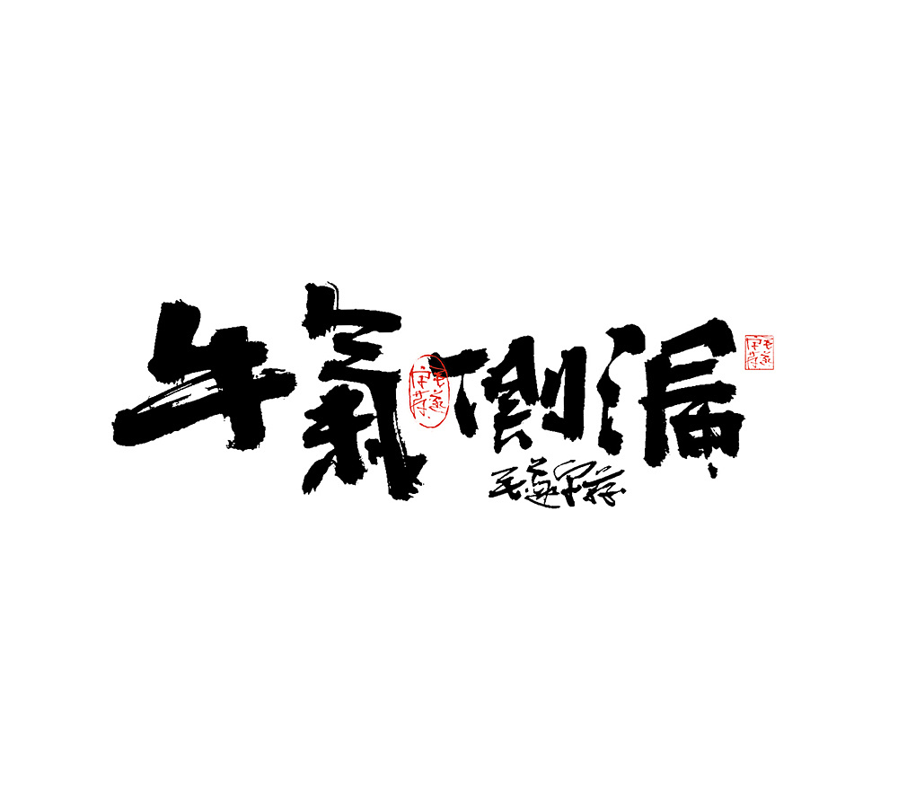 Chinese Creative Font Design-Do you have tiger family decoration in your heart?