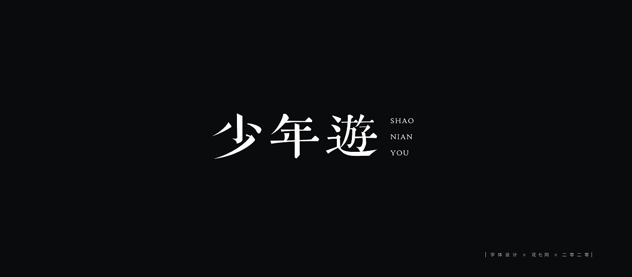 Chinese Creative Font Design-2020 Font Design Season 1