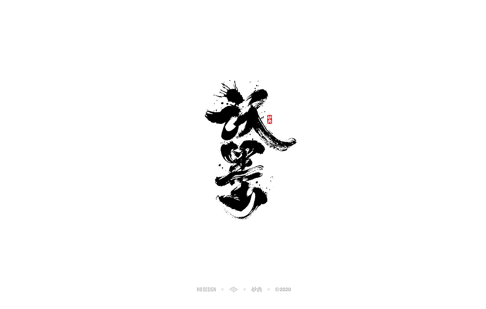 Chinese Creative Font Design-Some recent commercial handwritten fonts