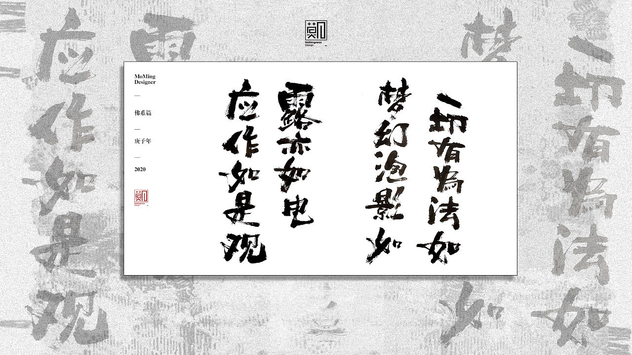 Chinese Creative Font Design-The Golden Sentence of Buddhism