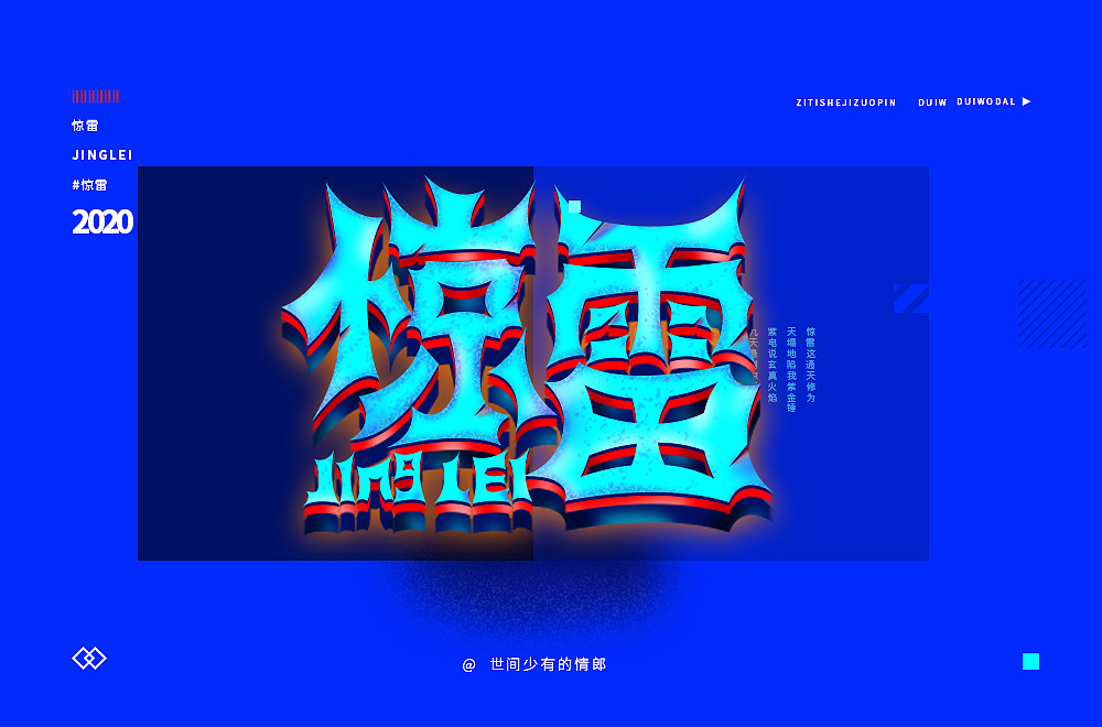 Creative font designs in different styles and backgrounds with jinglei as the theme