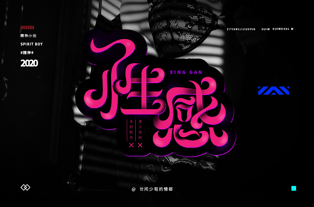 Creative font designs in different styles and backgrounds with xinggan as the theme.