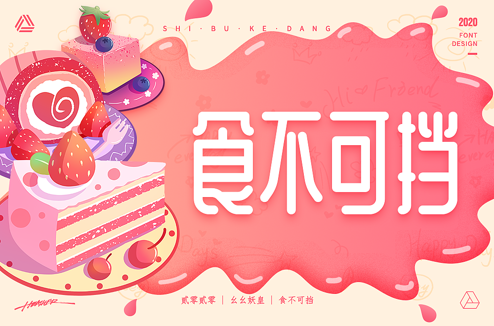 Creative font designs in different styles and backgrounds with shibukedang as the theme.