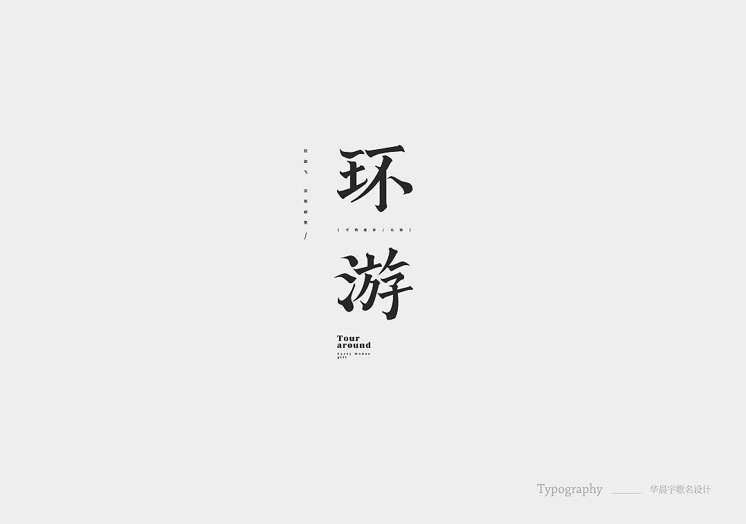 Chinese Creative Font Design-A Collection of Hua Chenyu Song Names