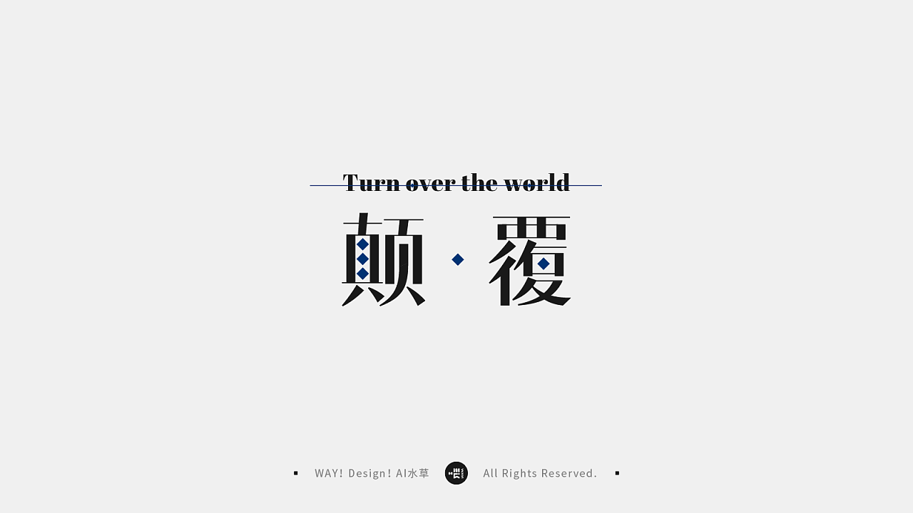 Chinese Creative Font Design-Font and logo design club