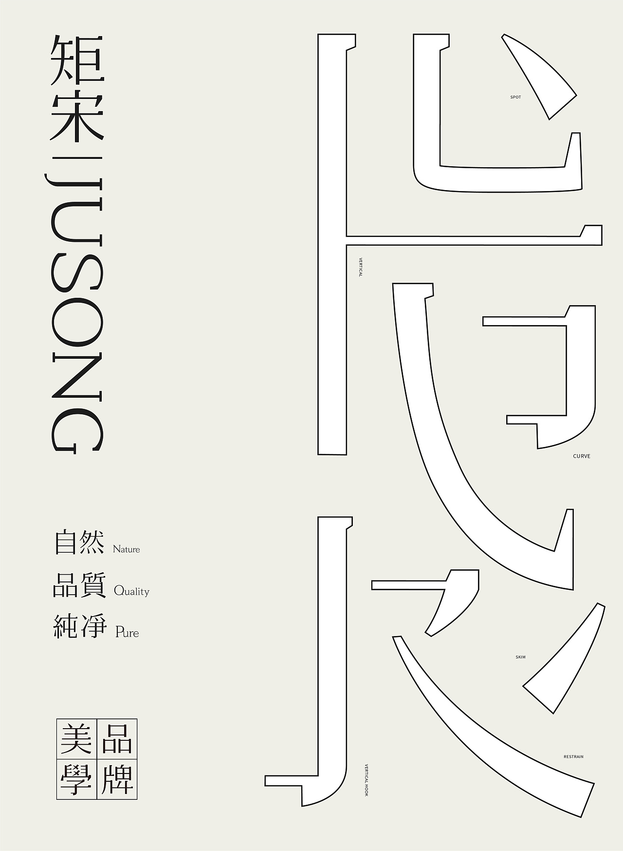 Chinese Creative Font Design-A Founder, Clean and Neat Modern Song Character