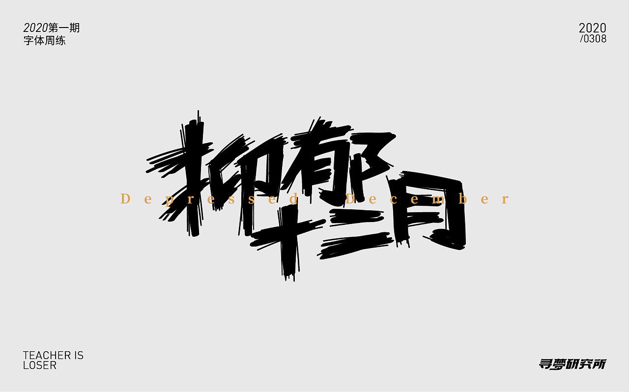 Chinese Creative Font Design-Outstanding Homework for 2020 Students