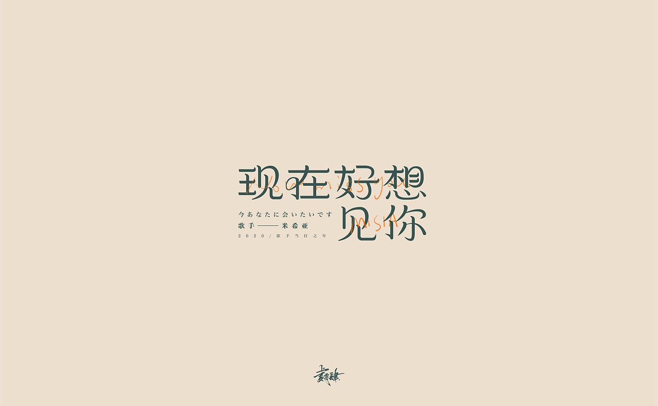 Chinese Creative Font Design-Singer's Year of Play/Font Design of Chinese Golden Melody