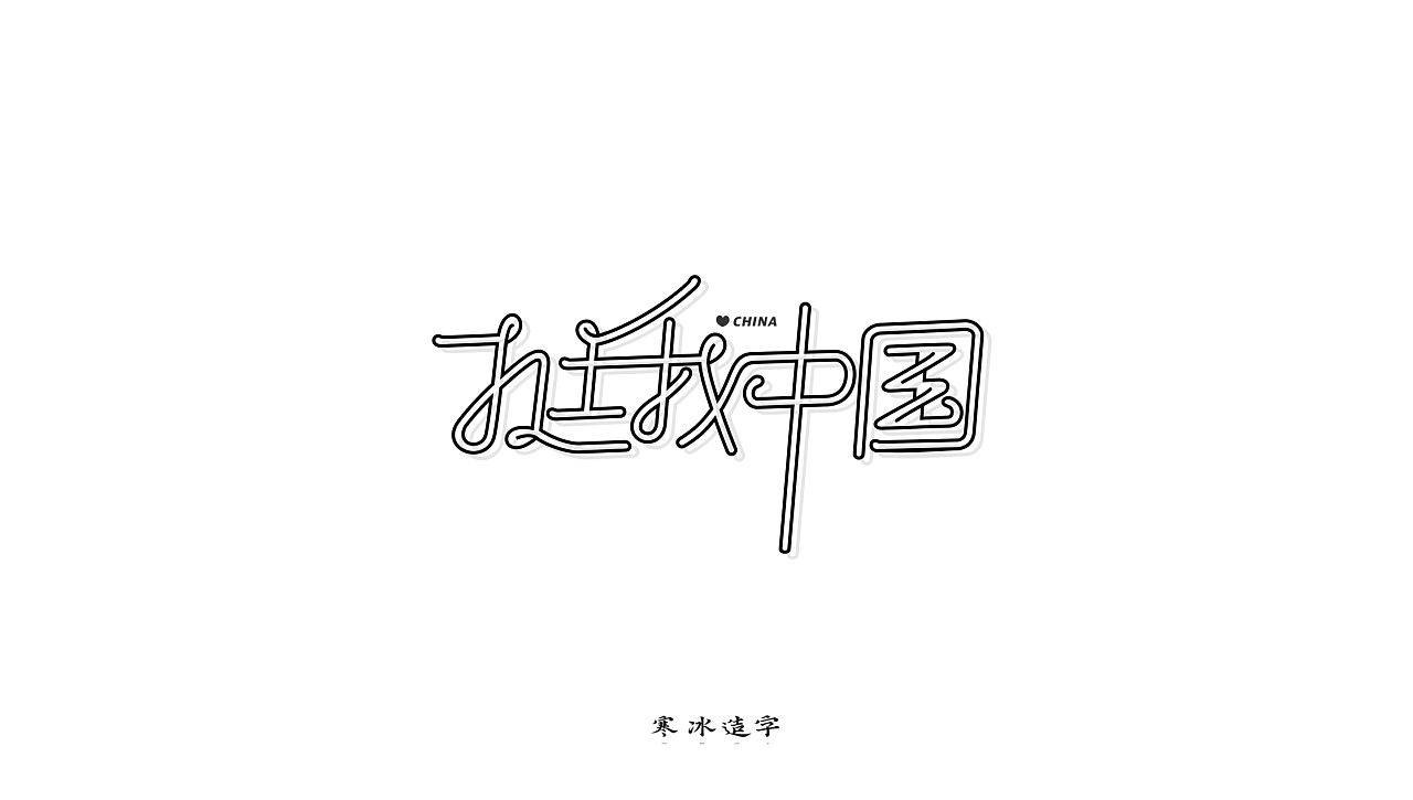 Interesting Chinese Creative Font Design