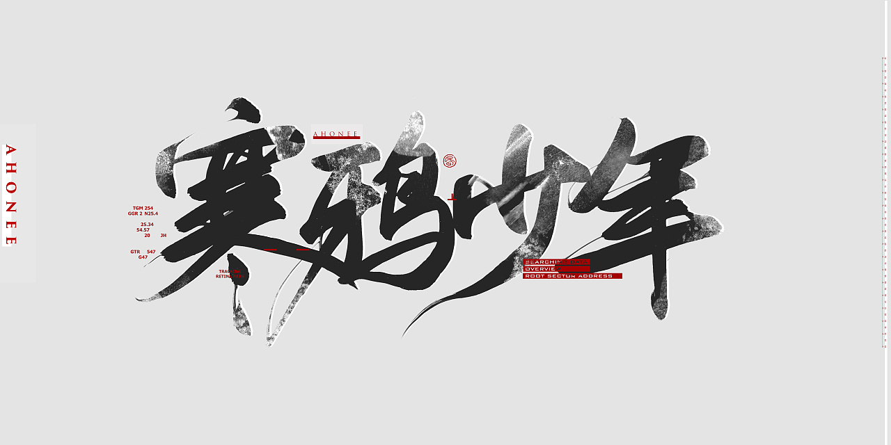 Chinese Creative Font Design-Do you still remember those beautiful strokes once written on the blackboard
