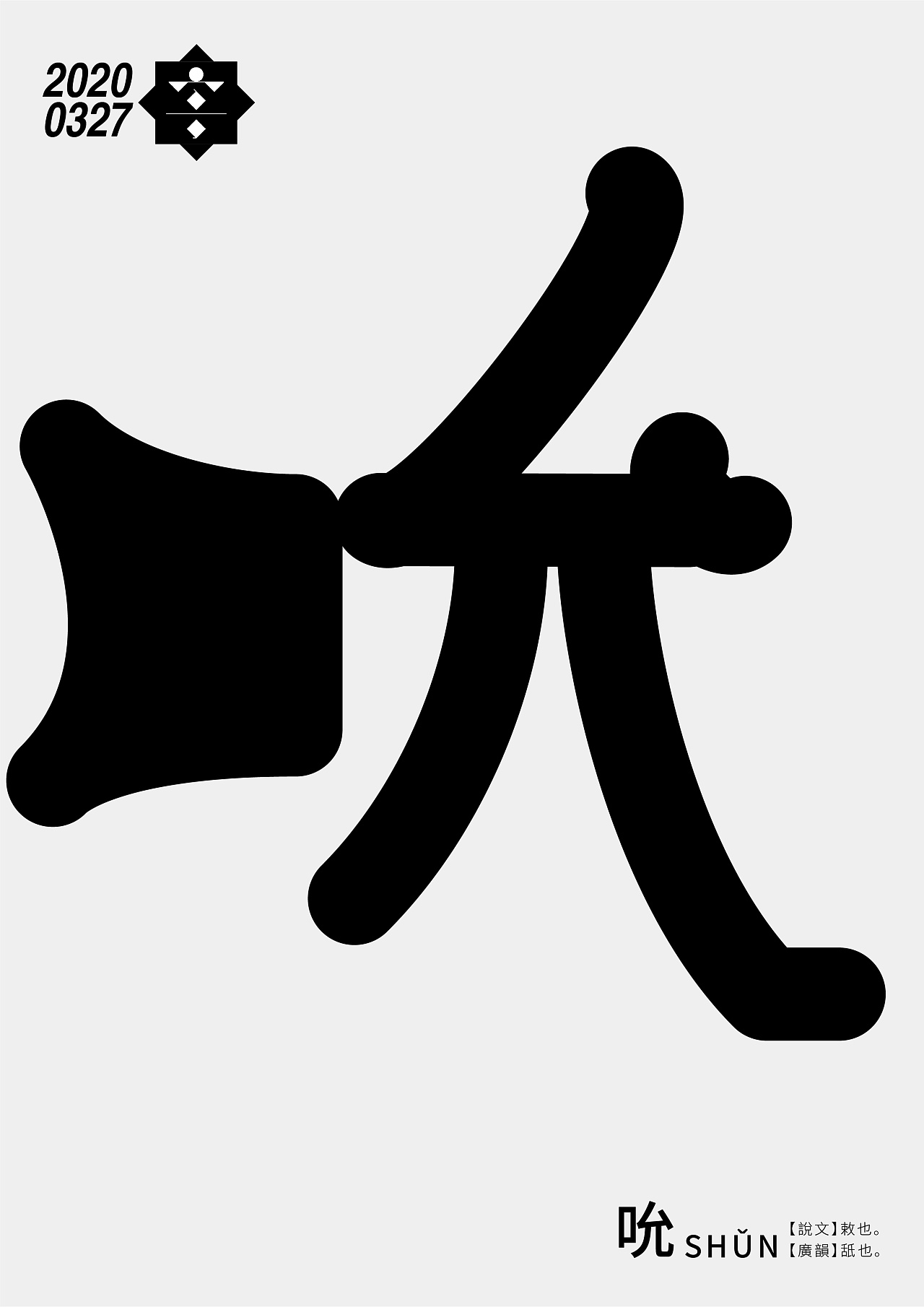 Chinese Creative Font Design-Simple lines make up not simple fonts.