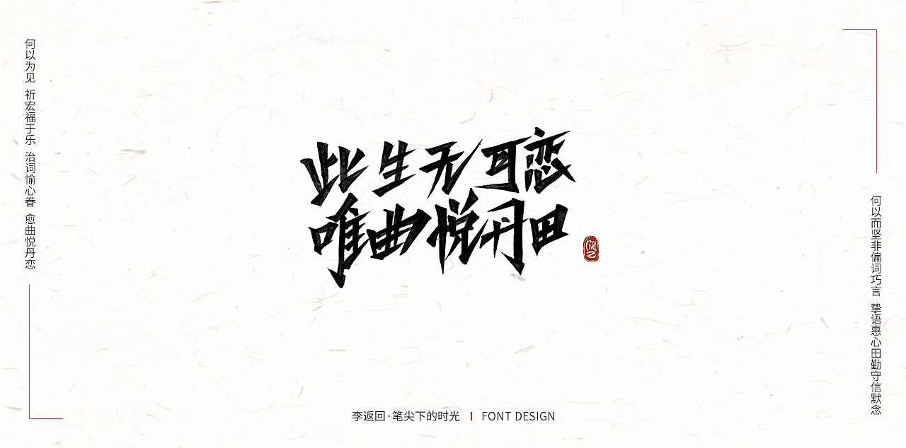 Chinese Creative Font Design-Handwritten glyphs and software-generated characters
