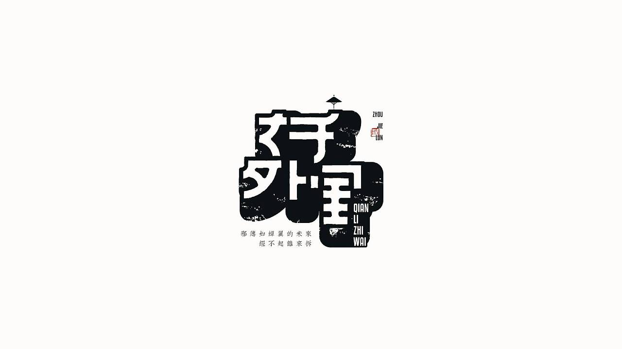 Chinese Creative Font Design-Font with illustrations, perfect interpretation of the meaning of this font