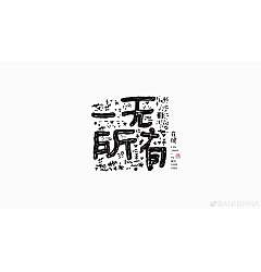 Permalink to Chinese Creative Font Design-Font with illustrations, perfect interpretation of the meaning of this font