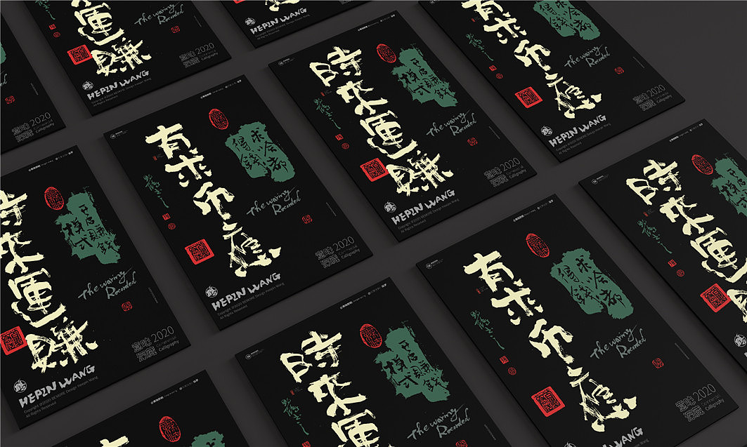 Chinese Creative Font Design-Using Calligraphy to Taste the Effect of Financial Words