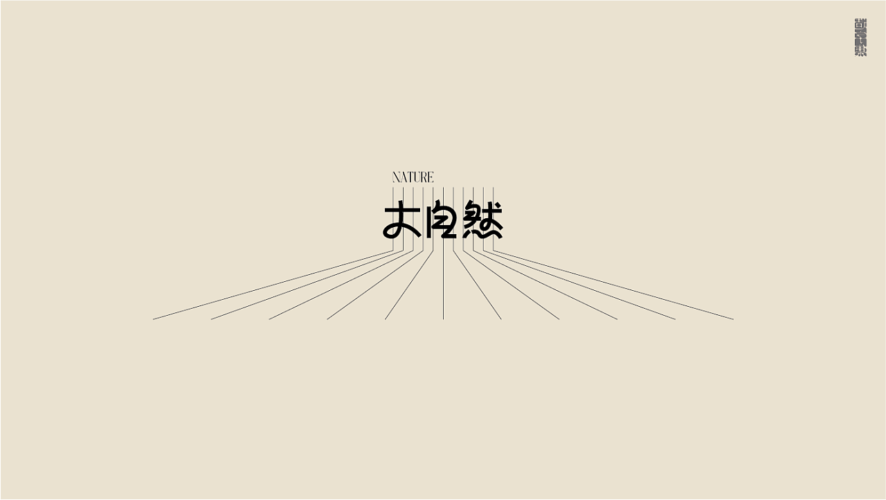 Chinese Creative Font Design-Both formal and abstract
