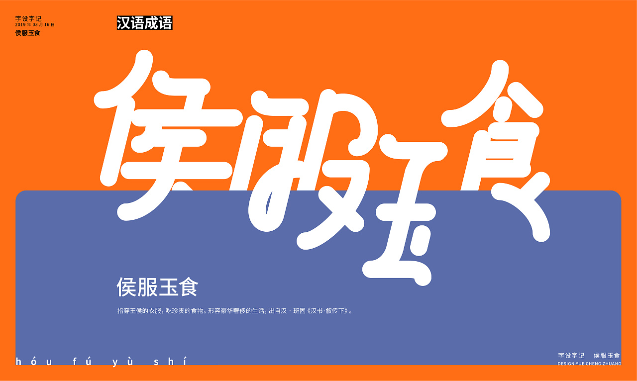 Chinese Creative Font Design-Chinese idioms
